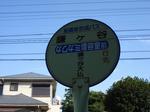 鎌ヶ谷バス停