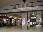 東武鎌ヶ谷駅1
