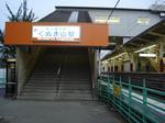 くぬぎ山駅3