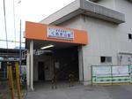 くぬぎ山駅4