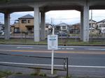 三橋記念館バス停