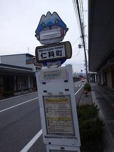 糸魚川・小谷遠征編2020