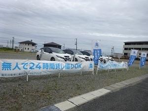 富岡遠征編2019