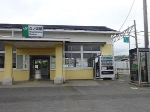 久之浜遠征編2018