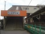 くぬぎ山駅2011