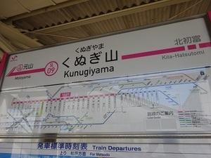 くぬぎ山駅2018
