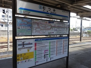 六実駅2018