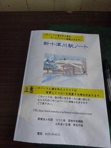 札沼線遠征編2020